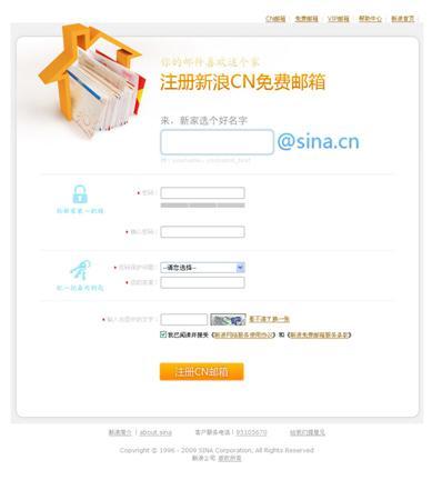 新浪CN邮箱注册界面