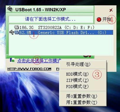 usboot01