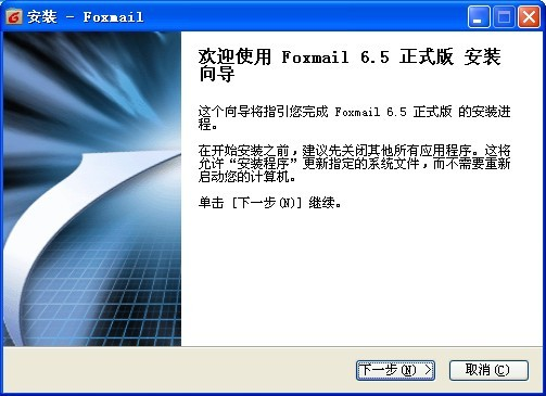 foxmail-1