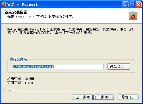 foxmail-3