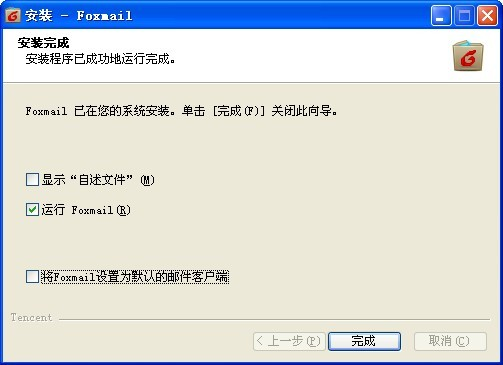 foxmail-5